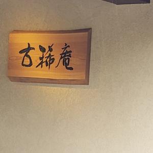 こんな時期だけど、GOTOで・・・・県内の湯田温泉 古稀庵へ・・・五重塔瑠璃光寺に寄ってみた