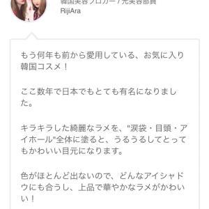 [お知らせ]美容情報サイト【モノシル】に掲載されます✌︎('ω'✌︎ )