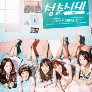 女性が共感せずにはいられない韓国ドラマ♡青春時代
