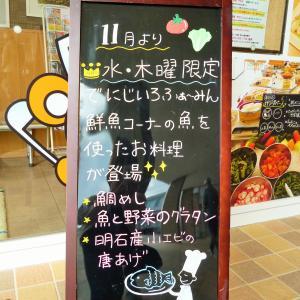 虹色レストラン 水・木限定お魚料理♡