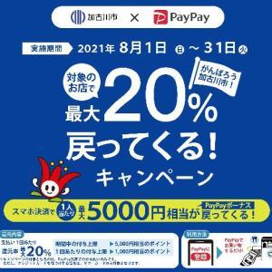 【第3弾】PayPay×加古川市「最大20%還元」キャンペーン