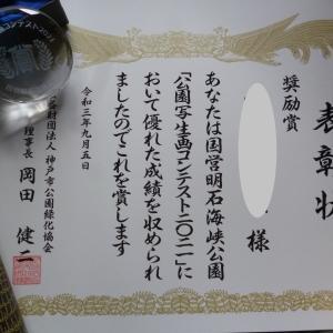 淡路島から届いた表彰状
