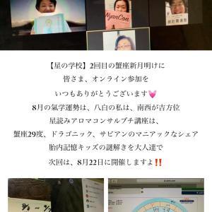 蟹座新月明けの星談義は、楽しかった!〜【星の学校】オンライン初開催!