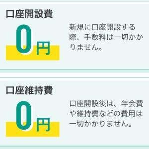 実験。コロナショックのときに5万円で株を始めたらどうなるか?