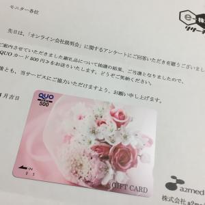 当選。オンライン企業説明会のアンケートでクオカ500円。