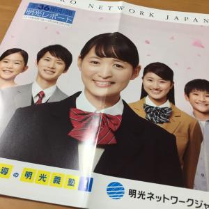 配当利回りがよすぎても不安。明光ネットワークジャパン。
