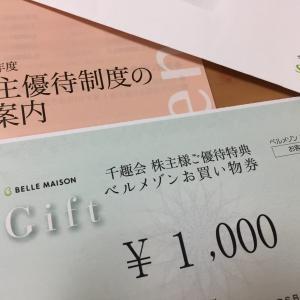 1,000円分の株主優待券、初取得。単価も安め。