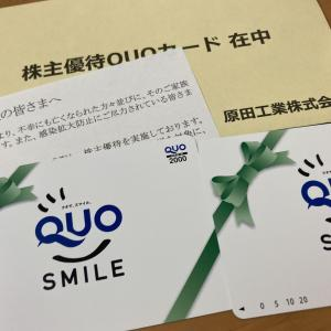 4,000円は手放せない、ありがたい優待。