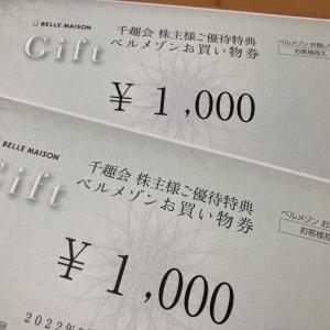 千趣会の優待を使って秋を迎える。2,000円分の買い物券。