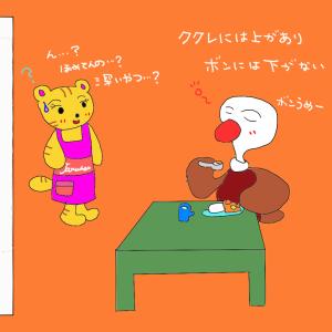 【小ネタ】名言…なのか?