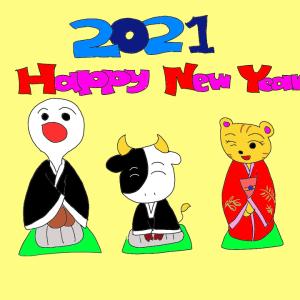 2021年明けの正気なご挨拶