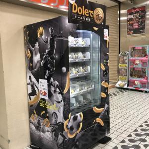 世界で一つの自動販売機⁈