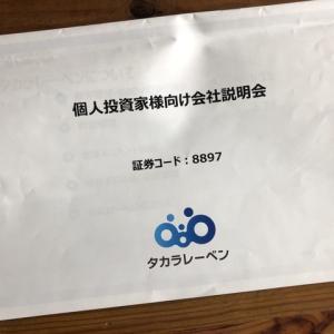 野村IRセミナー / タカラレーベン