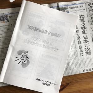 野村セミナー 「投資に活かす日経新聞の読み方2」