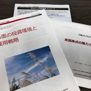 三菱UFJモルガン・スタンレー証券セミナー「当面の投資環境と運用戦略」