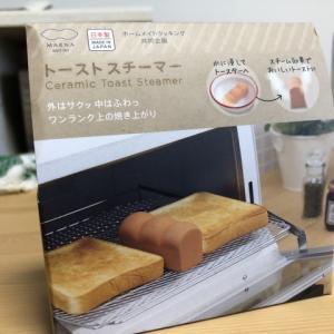 トーストスチーマ