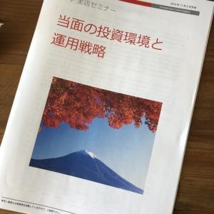 三菱UFJモルガンセミナー「当面の投資環境と運用戦略」