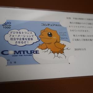 (3844)コムチュア 優待