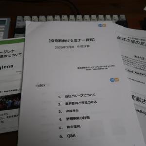 日本証券新聞IR「ユーグレナ、ダイナムジャパン」