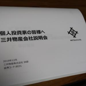 三井物産株式会社主催 「個人投資家向け会社説明会」
