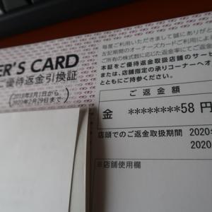 (8267)イオン 優待