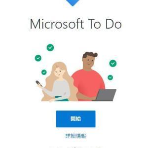 マイクロソフトtodo導入