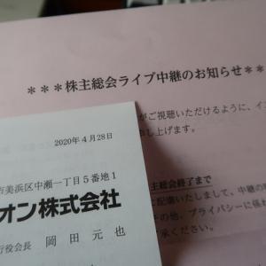 (8267)イオン 第95期定時株主総会