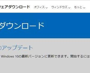 Windows 10の最新大型アップデート「May 2020 Update」