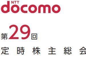 (9437)NTTdocomo 第29回定時株主総会 Web