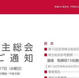 (6178)日本郵政 第15回定時株主総会