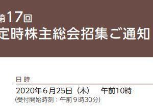 (3464)プロパティエージェント第17回定時株主総会 web