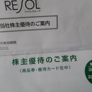 (5261)リソルHD 優待