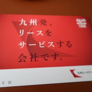 (8596)九州リースサービス  優待
