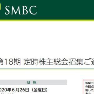 (8316)三井住友フィナンシャルG 第18期定時株主総会 web
