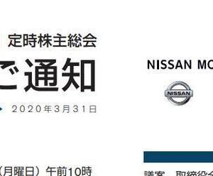 (7201)日産自動車  第121回定時株主総会 web