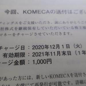 (3543)コメダHD 優待