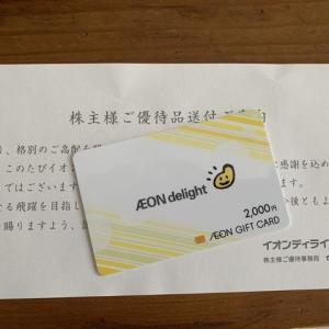 (9787)イオンディライト 優待