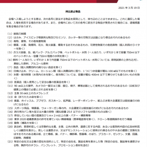 東京オリンピックXCO観戦注意点について