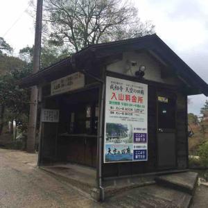 【京都】成相寺の御朱印