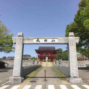 【愛知】成田山名古屋別院大聖寺の御朱印