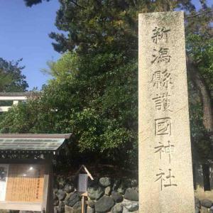 【新潟】新潟縣護國神社の御朱印②