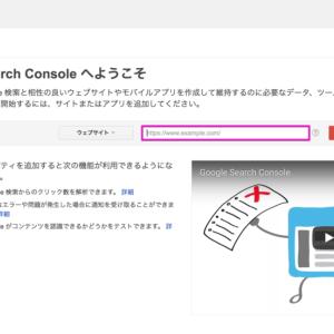 23日目、Google Search Console(旧ウェブマスターツール)を入れてみる 2017年版