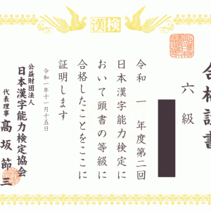 漢検(2019年10月)の結果