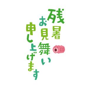 学習進捗(2020/9/5~9/6)
