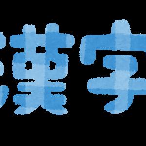 漢検(2020年10月)の結果
