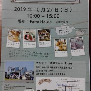 ハンドメイドマーケット・・・♪(2019.10.