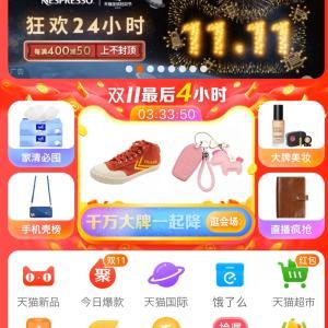 11.11のお買い物♪
