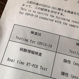 蘇州帰宅すごろく1マス目:PCR検査