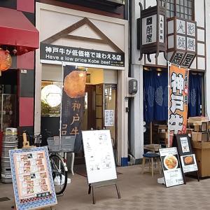 神戸牛ステーキが1000円 ステーキ御膳 Lunch 神戸市中央区