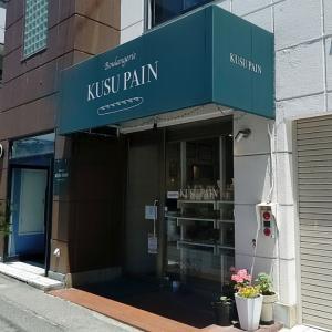 やっと出会えた大人気のパン KUSUPAIN 神戸市垂水区